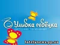 Логотип телеканала Улыбка ребенка Live