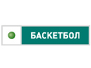 Логотип телеканала НТВ баскетбол