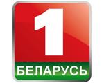 Логотип телеканала Беларусь 1 (БТ) ТВ