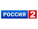 Логотип телеканала Россия 2 онлайн