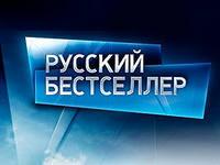 Логотип телеканала Русский бестселлер