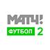 Логотип телеканала Матч Футбол 2