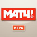 Логотип телеканала Матч! Игра